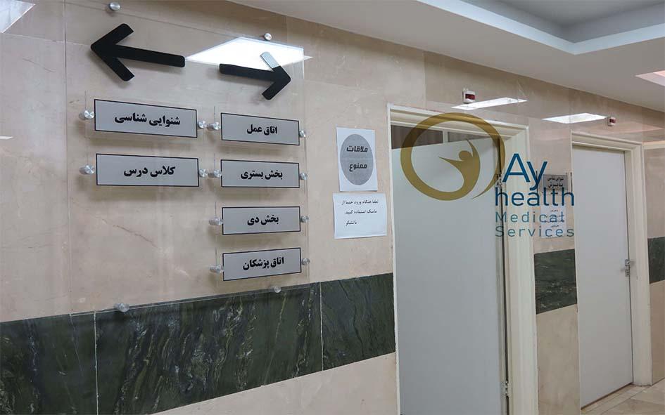 ayhealth care